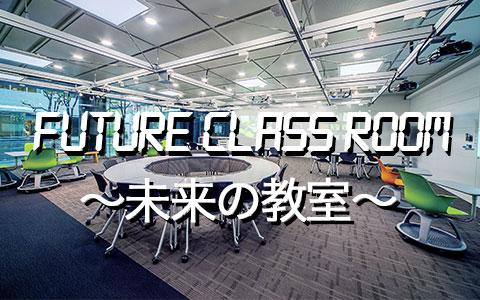 未来の教室 future class room