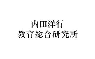 内田洋行 教育総合研究所