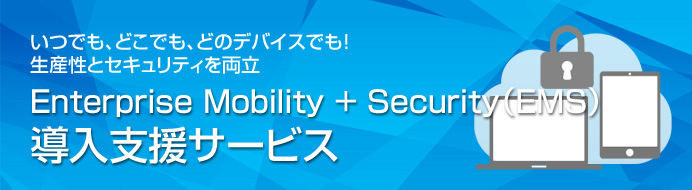 Enterprise Mobility + Security 導入支援サービス