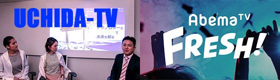 「UCHIDA TV」、AbemaTV FRESH!から放送開始!