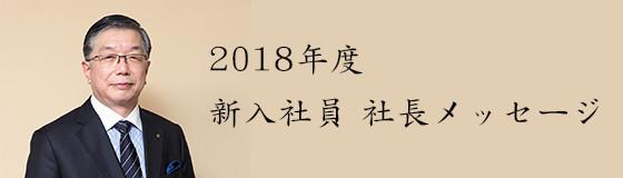 2018年度 新入社員 社長メッセージ