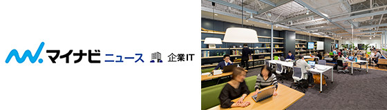 マイナビニュースの「企業IT」コーナーに掲載! オフィス変革でコミュニケーション活性化 - ヤマト インターナショナル