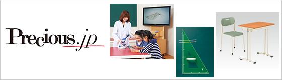 Precious.jpに掲載!小学校で使った「人体解剖模型」はいくら?懐かしの学校用具の値段と最新事情