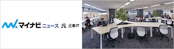 マイナビニュースの「企業IT」コーナーに掲載!富士通が新横浜TECHビルを改装し、一歩先の働き方改革を実践