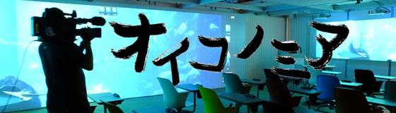 ANA国際線の機内にて、内田洋行が撮影協力を行ったNHK Eテレ「オイコノミア」が放映開始