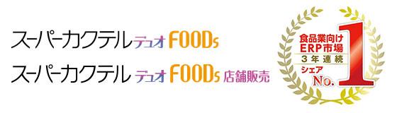 内田洋行が「ITR Market View:ERP市場2018」にて食品業向けERP市場で3年連続シェアNo.1を獲得