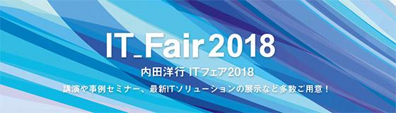 「内田洋行ITフェア2018」のご案内