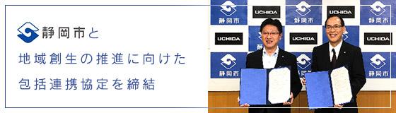 静岡市と地方創生の推進に向けた包括連携協定を締結~働き方変革・学び方変革・場と街づくり変革に向けて~