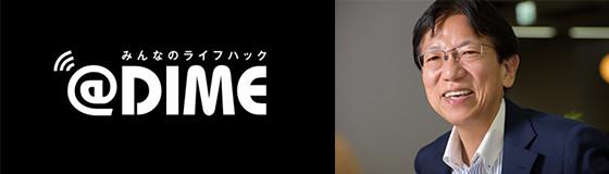 ビジネス誌「DIME(ダイム)」 知的生産性研究所 平山所長インタビュー フリーアドレスオフィスの落とし穴