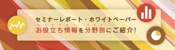 セミナーレポートなどを紹介する「ITレポート」コーナーに「内田洋行ITフェア2018」のセミナーレポートを追加